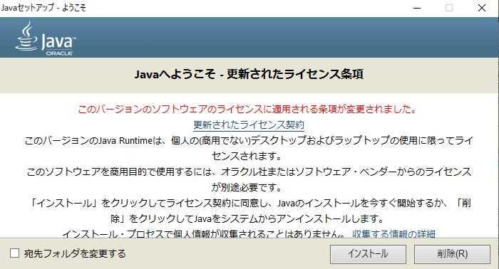 Javaダウンロード