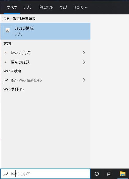 Java構成