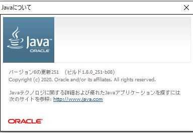 Javaバージョン