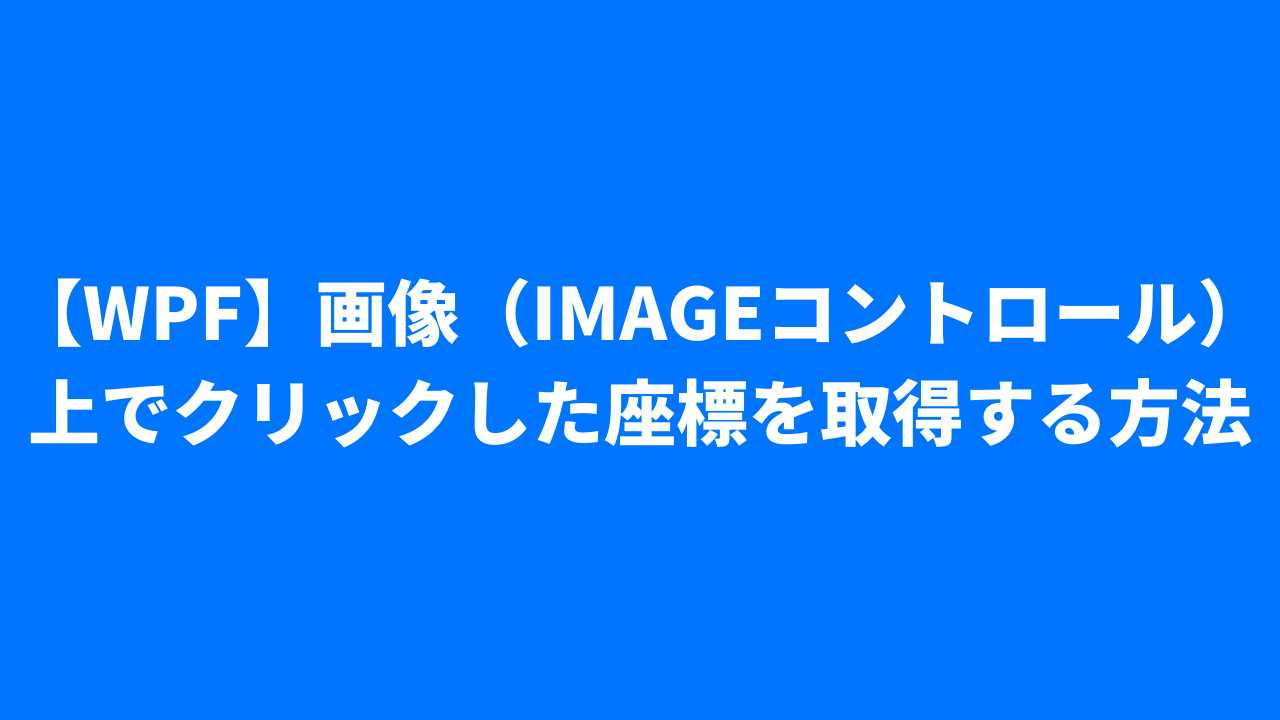 【WPF】画像(Imageコントロール)上でクリックした座標を取得する方法